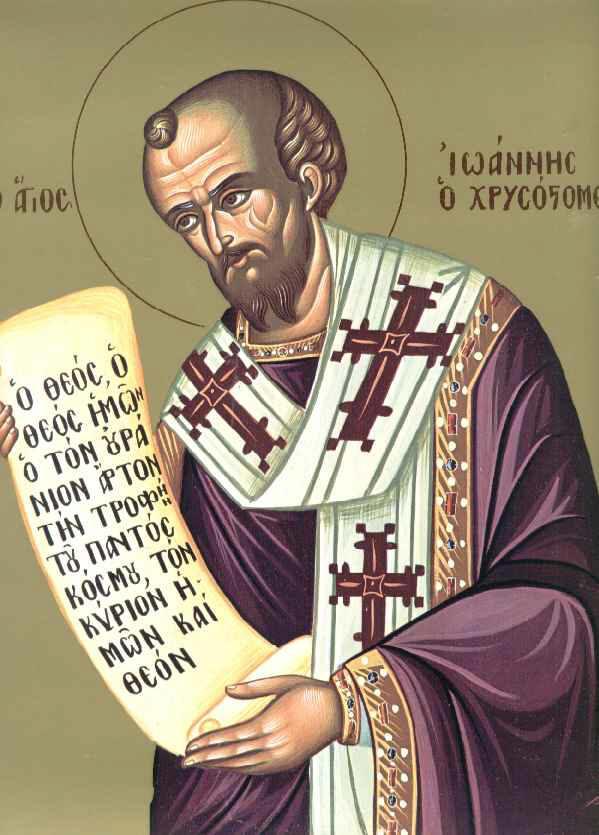 του Αγίου Ιωάννου Χρυσοστόμου : Το γιατί και το πώς της Σαρκώσεως του Θεού.