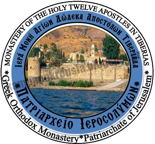Αποκλειστικό: Ιερά Μονή των Αγίων Απόστολων Τιβεριάδος