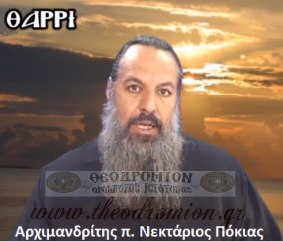 π. Νεκτάριος Πόκιας: Κήρυγμα Β΄ Στάση Χαιρετισμών της Θεοτόκου 2019  (video)