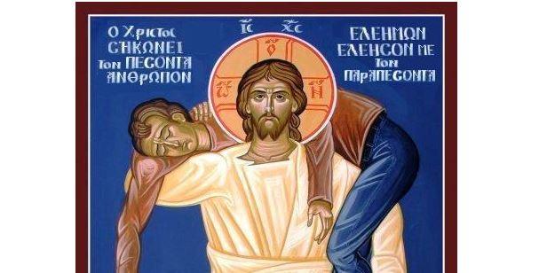 του π. Σπυρίδων Σκουτή : Ο Χριστός ως πατέρας δίπλα μου ή ως είδωλο μακριά μου ;
