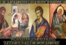 Καινή Διαθήκη στην Νεοελληνική