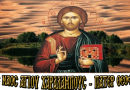 π. Θεόφιλος Δράπανος:  Πώς γνώρισα το Χριστό