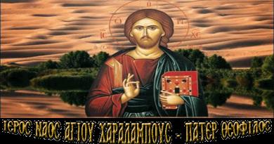 150 Ψαλμοί της Παλαιάς Διαθήκης στην Νεοελληνική συνοδευόμενο με βίντεο