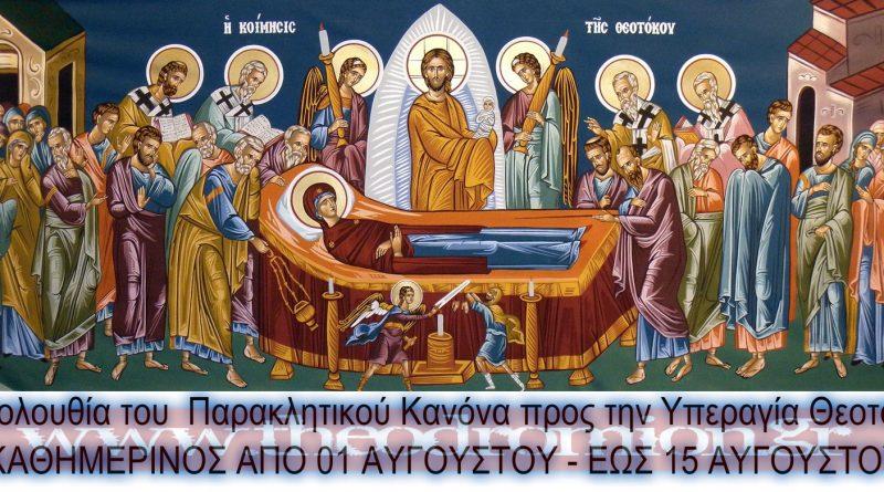 του Μητροπολίτη Καστορίας κ.κ. Σεραφείμ : Λαμπάς η Θεοτόκος