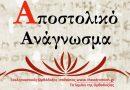 του Ιεροδιακόνου π. Ραφαήλ Χ. Μισιαούλη: Θείο Κήρυγμα Κυριακή 24 Noεμβρίου