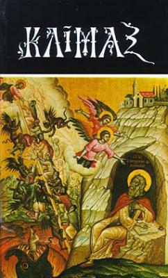 Κλίμαξ Αγίου Ιωάννου του Σιναΐτου : Περί ξενιτείας