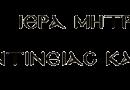 Ονομαστήρια Μητροπολίτου Μαντινείας καὶ Κυνουρίας κ.κ. Ἀλεξάνδρου