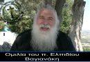 Ψυχοφελή ομιλία π. Ελπίδιου Βαγιανάκη :Μόνο στον Ναό μπορούμε να λατρεύουμε τον Θεό ;