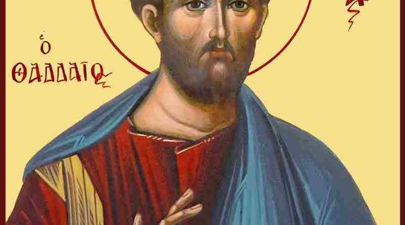 της κ. Σοφίας Κωνσταντινίδου : Άγιος Ιούδας ο Θαδδαίος Προστάτης των απελπισμένων (Βίντεο)