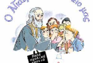 του π. Αντωνίου Χρήστου : Νέα σχολική χρονιά και η προοπτική του Σταυρού